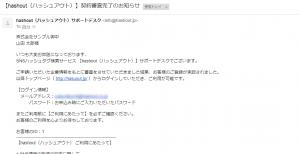 企業登録承認メール