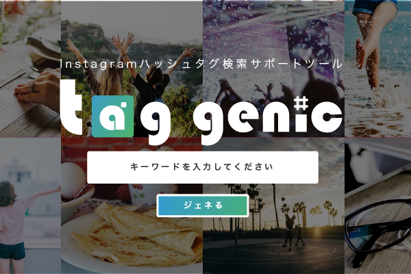【AI(人工知能)が盛り上がり度をランク付け】Instagramハッシュタグ検索サポートツール tag genic(タグジェネ)リリース