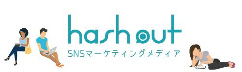 hashout SNSハッシュタグマーケティングメディア